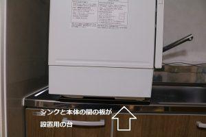 シンクに設置台を置いて食洗機を設置